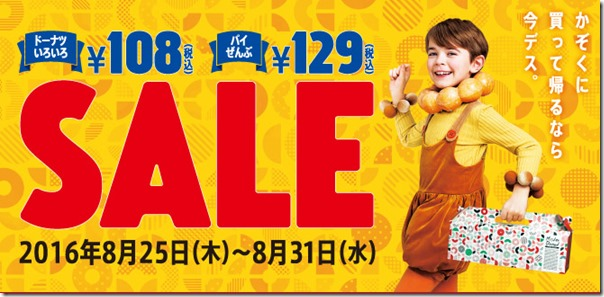 ミスド100円セール最新情報 種類とカレンダー2016年8月25日~31日