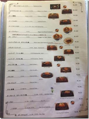 katorea-misokatsu10