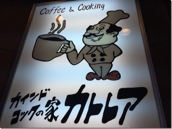 katorea-misokatsu2