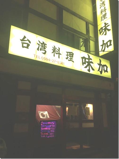 mika-taiwan-tyuuka-ryouri3