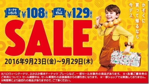 ミスド100円セール最新情報 種類とカレンダー2016年9月23日~29日