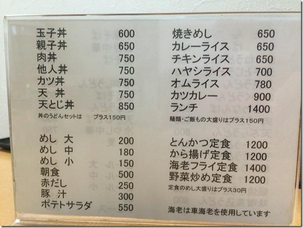 oomoriya-bunten-menu