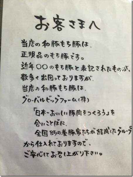 tonkatsu-tonteki-enishi1