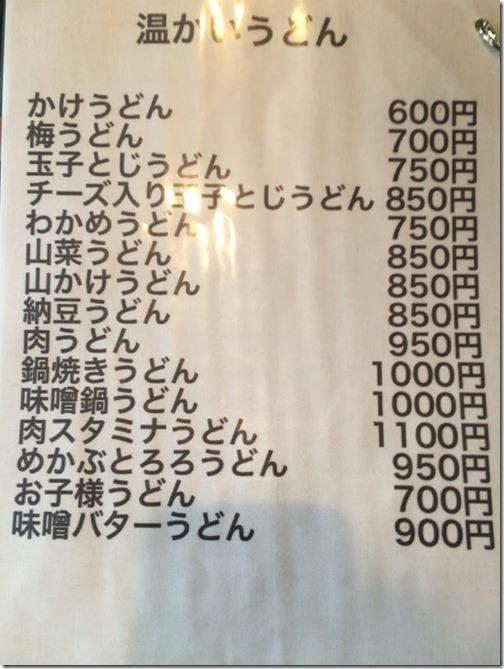 curry-udon-iroha3