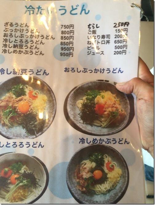 curry-udon-iroha4