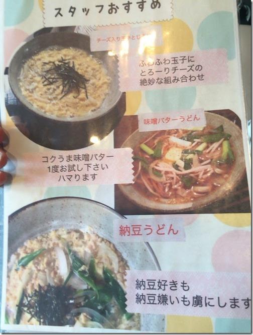 curry-udon-iroha9