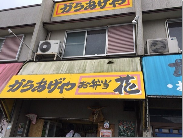 karaage-hana5
