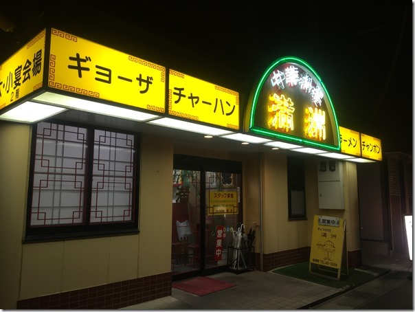 mansyuu-gyouza3