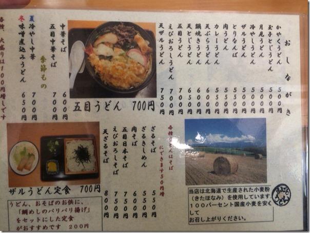 yaooto-katsudon7