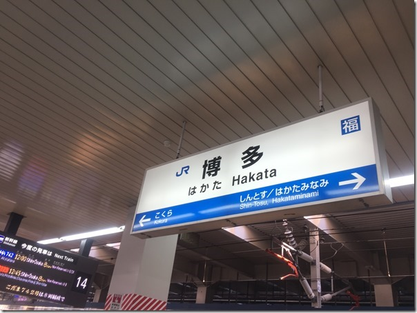博多駅フリー画像じゃないぞ