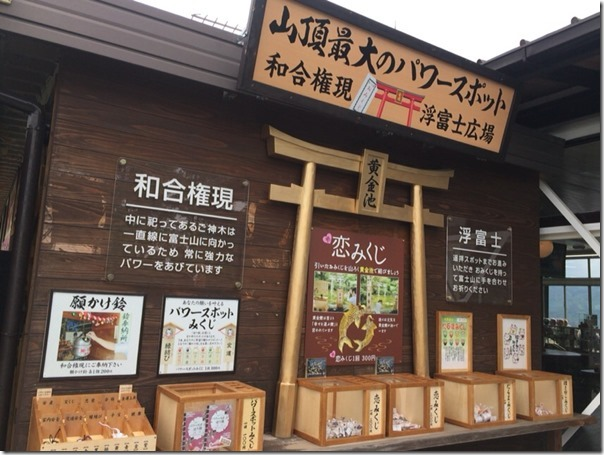 昇仙峡パワースポット おみくじ祭り