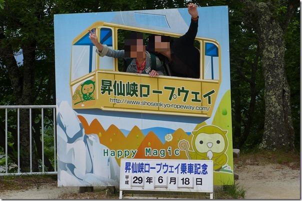 syousenkyou-ropeway
