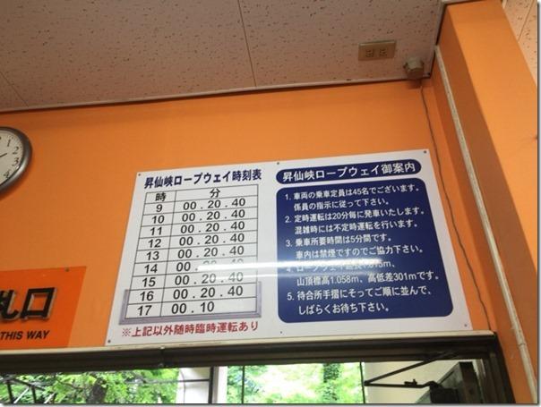 syousenkyou-ropeway1