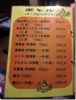 kaiyuutei miyoshi uminoie228