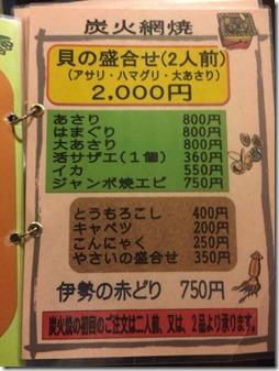 kaiyuutei miyoshi uminoie229