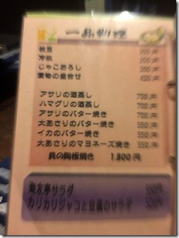 kaiyuutei miyoshi uminoie230