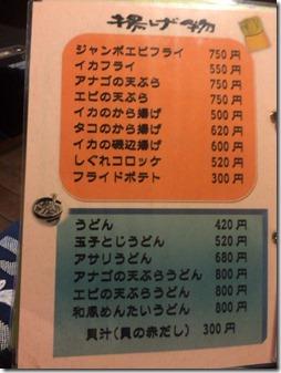 kaiyuutei miyoshi uminoie232