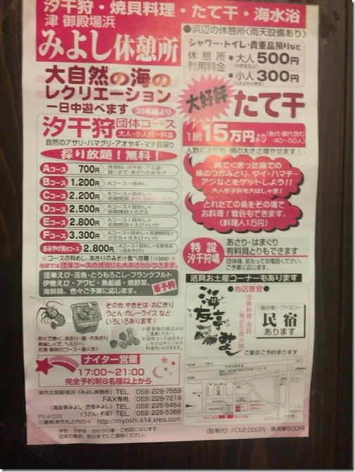 kaiyuutei miyoshi uminoie260