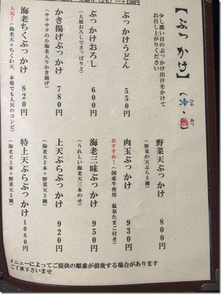 miyanoya-udon1