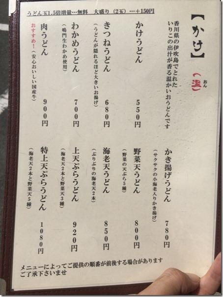 miyanoya-udon2