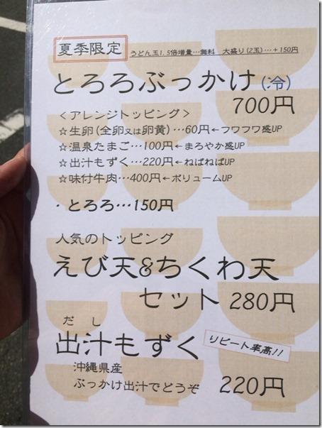 miyanoya-udon4