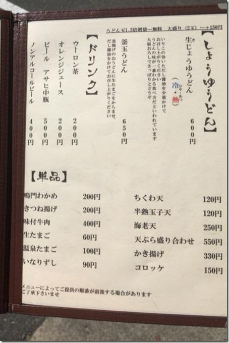 miyanoya-udon6