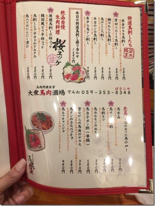 baniku-bakurou33