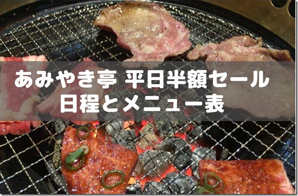 あみ やき 亭 平日 半額 2019