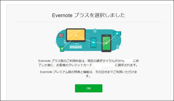 evernote-kannryou